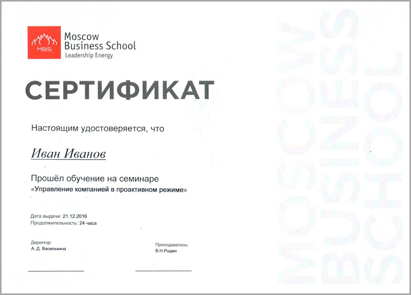 Дистанционная сертификация менеджеров по продажам добровольная сертификация отменена