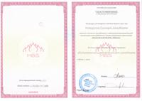 Образец удостоверения оповышении квалификации